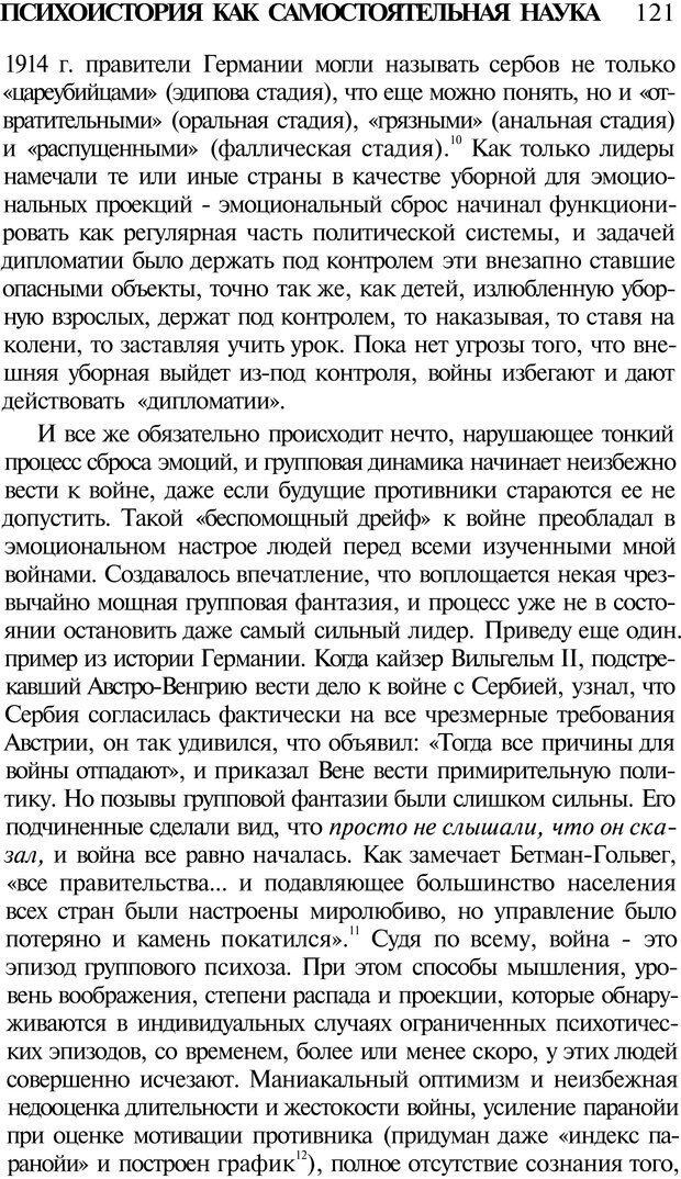 PDF. Психоистория. Демоз Л. Страница 120. Читать онлайн
