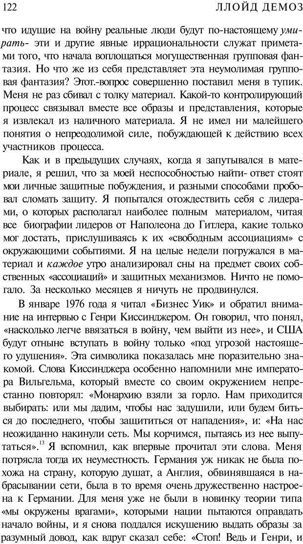 PDF. Психоистория. Демоз Л. Страница 121. Читать онлайн
