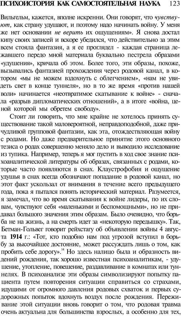 PDF. Психоистория. Демоз Л. Страница 122. Читать онлайн