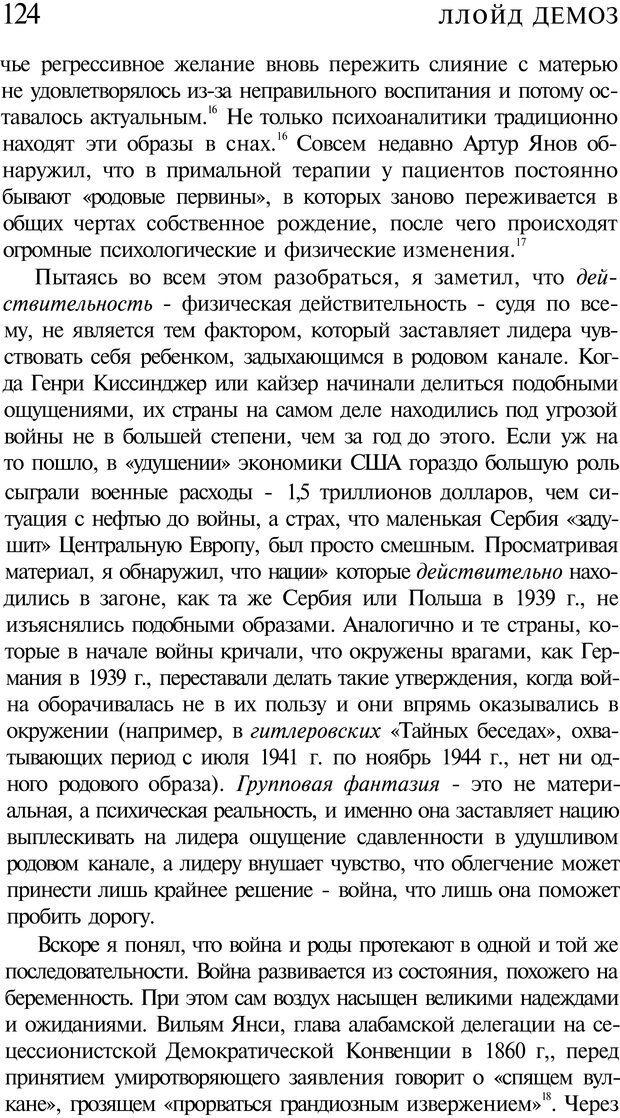 PDF. Психоистория. Демоз Л. Страница 123. Читать онлайн
