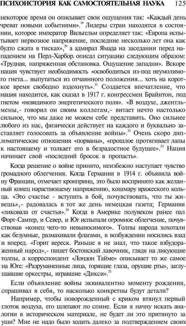 PDF. Психоистория. Демоз Л. Страница 124. Читать онлайн