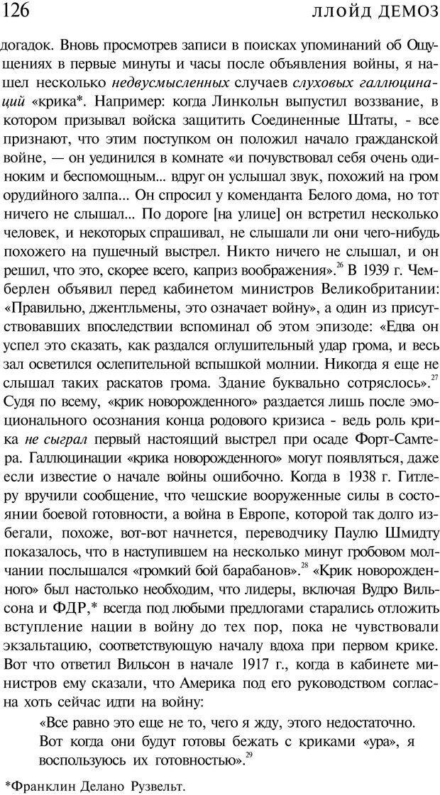 PDF. Психоистория. Демоз Л. Страница 125. Читать онлайн