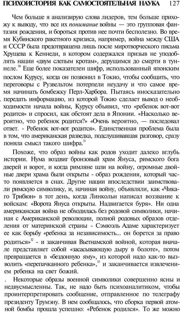 PDF. Психоистория. Демоз Л. Страница 126. Читать онлайн