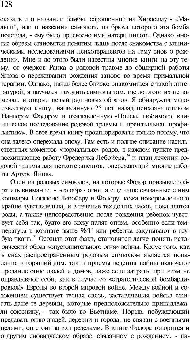 PDF. Психоистория. Демоз Л. Страница 127. Читать онлайн