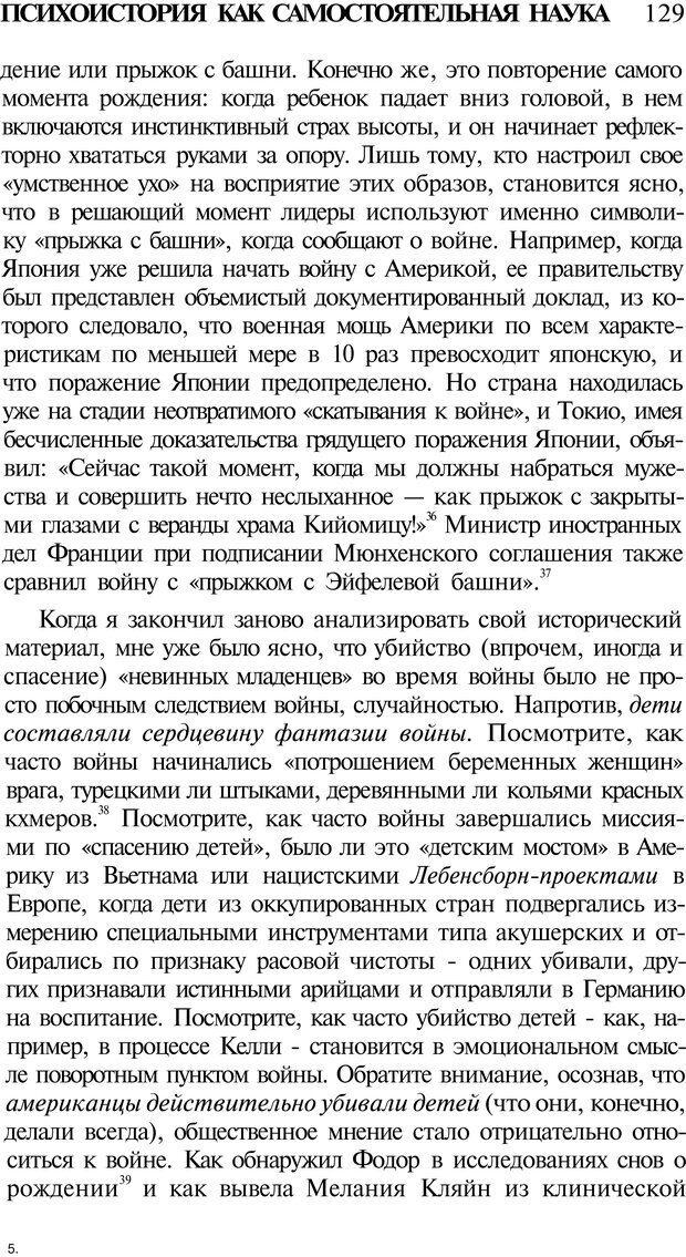 PDF. Психоистория. Демоз Л. Страница 128. Читать онлайн