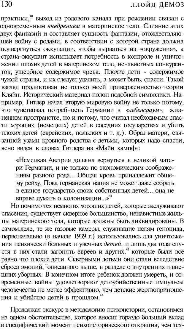 PDF. Психоистория. Демоз Л. Страница 129. Читать онлайн
