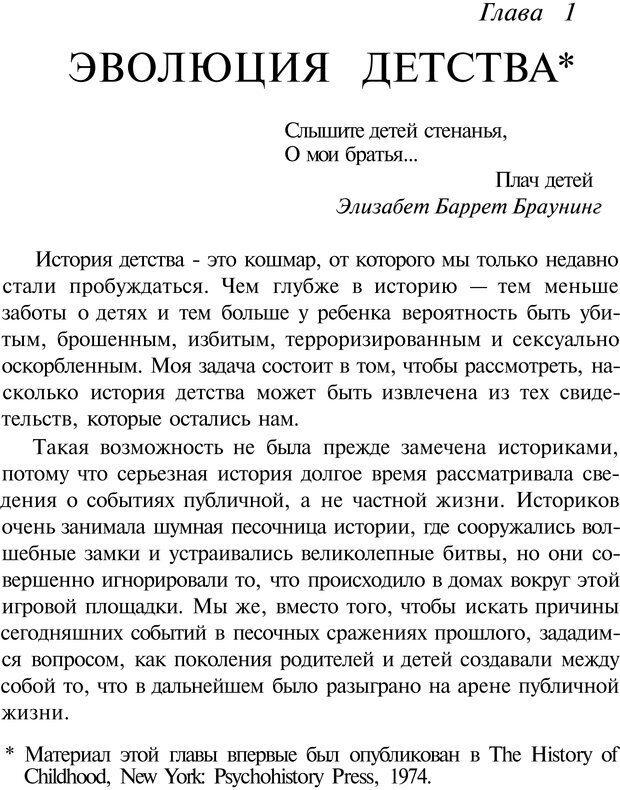 PDF. Психоистория. Демоз Л. Страница 13. Читать онлайн
