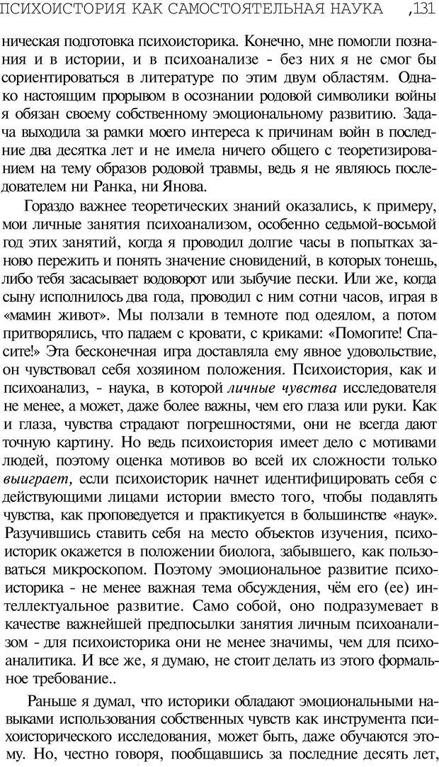 PDF. Психоистория. Демоз Л. Страница 130. Читать онлайн