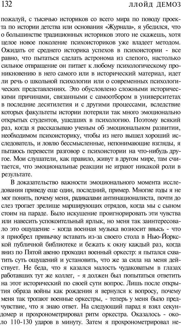 PDF. Психоистория. Демоз Л. Страница 131. Читать онлайн