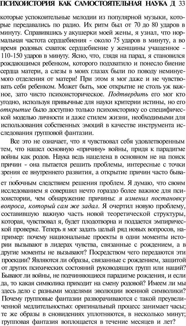 PDF. Психоистория. Демоз Л. Страница 132. Читать онлайн