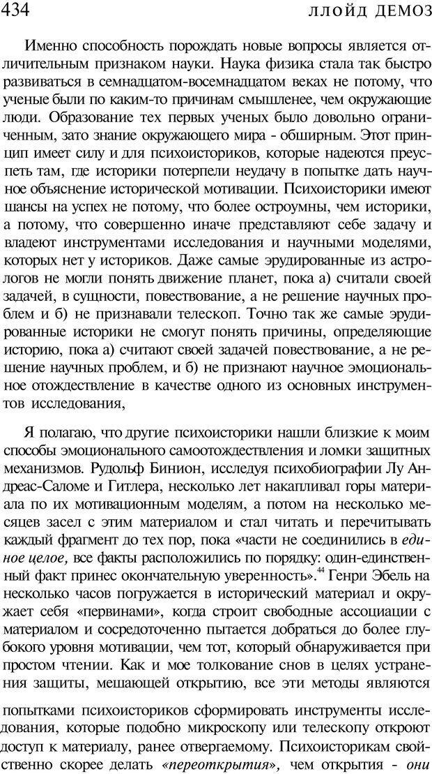 PDF. Психоистория. Демоз Л. Страница 133. Читать онлайн