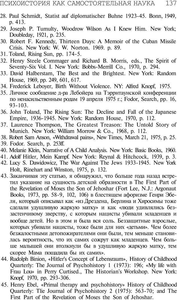 PDF. Психоистория. Демоз Л. Страница 136. Читать онлайн