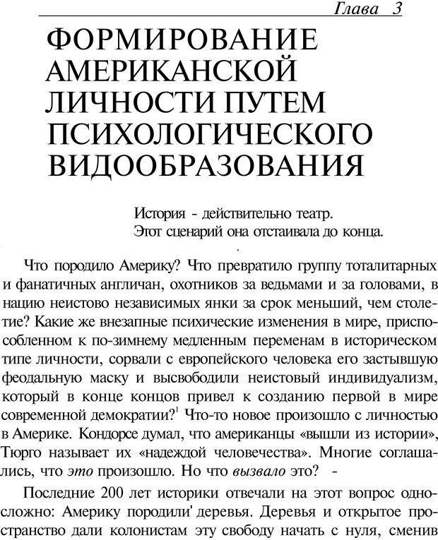 PDF. Психоистория. Демоз Л. Страница 137. Читать онлайн