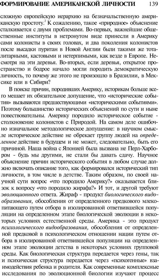 PDF. Психоистория. Демоз Л. Страница 138. Читать онлайн
