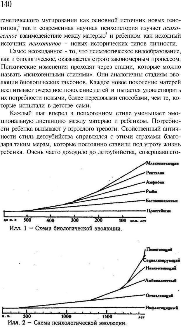 PDF. Психоистория. Демоз Л. Страница 139. Читать онлайн