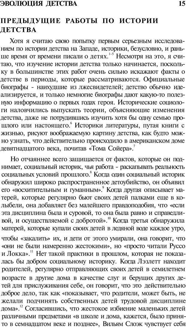 PDF. Психоистория. Демоз Л. Страница 14. Читать онлайн