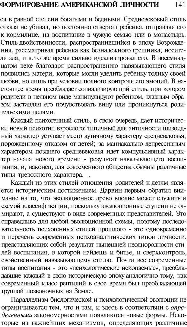 PDF. Психоистория. Демоз Л. Страница 140. Читать онлайн