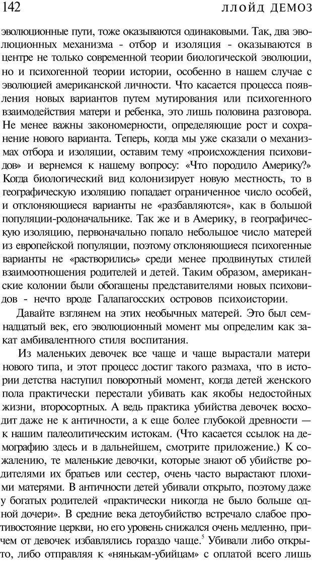 PDF. Психоистория. Демоз Л. Страница 141. Читать онлайн