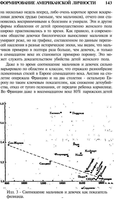 PDF. Психоистория. Демоз Л. Страница 142. Читать онлайн