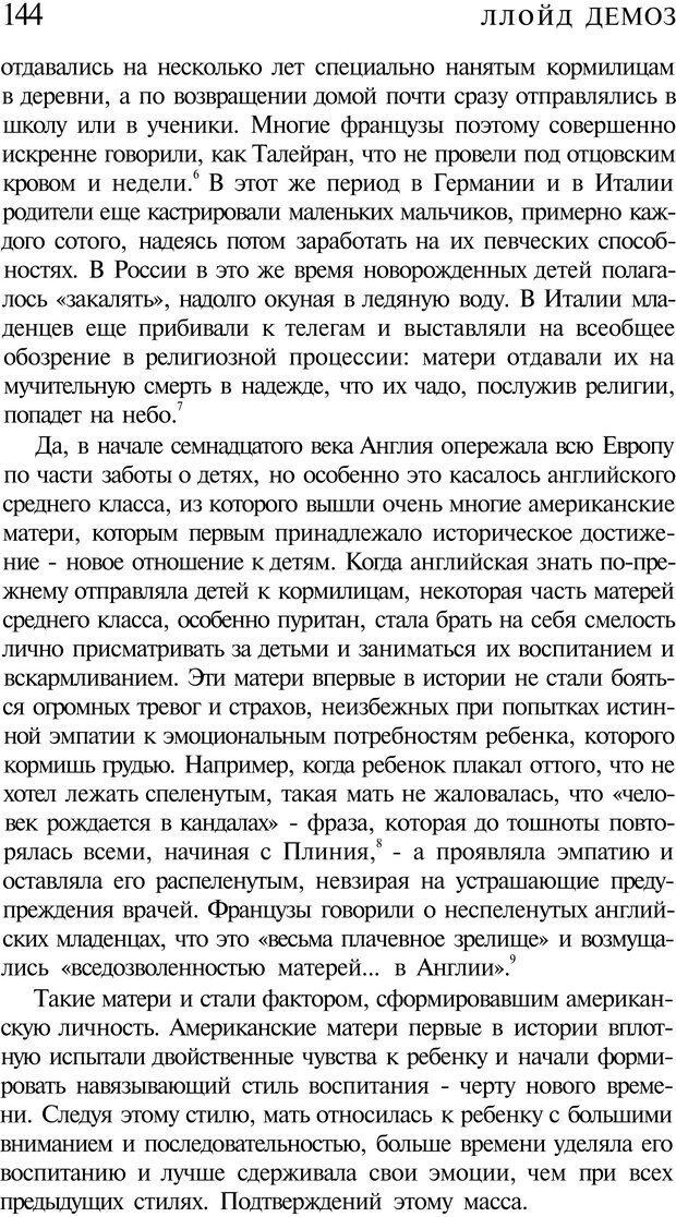 PDF. Психоистория. Демоз Л. Страница 143. Читать онлайн