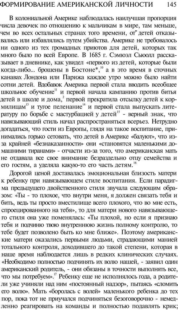 PDF. Психоистория. Демоз Л. Страница 144. Читать онлайн