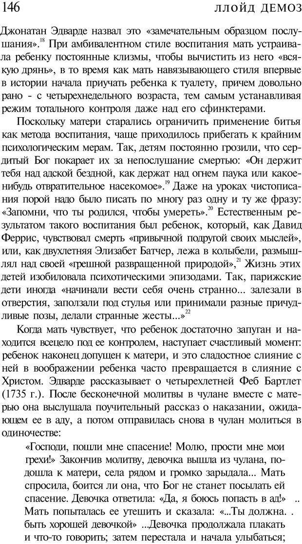 PDF. Психоистория. Демоз Л. Страница 145. Читать онлайн