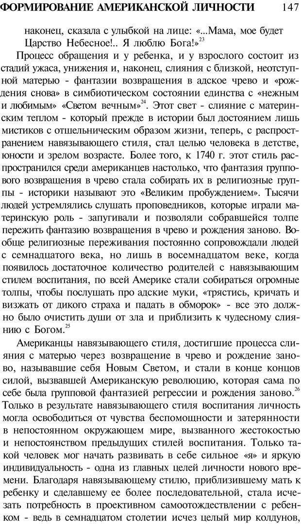 PDF. Психоистория. Демоз Л. Страница 146. Читать онлайн