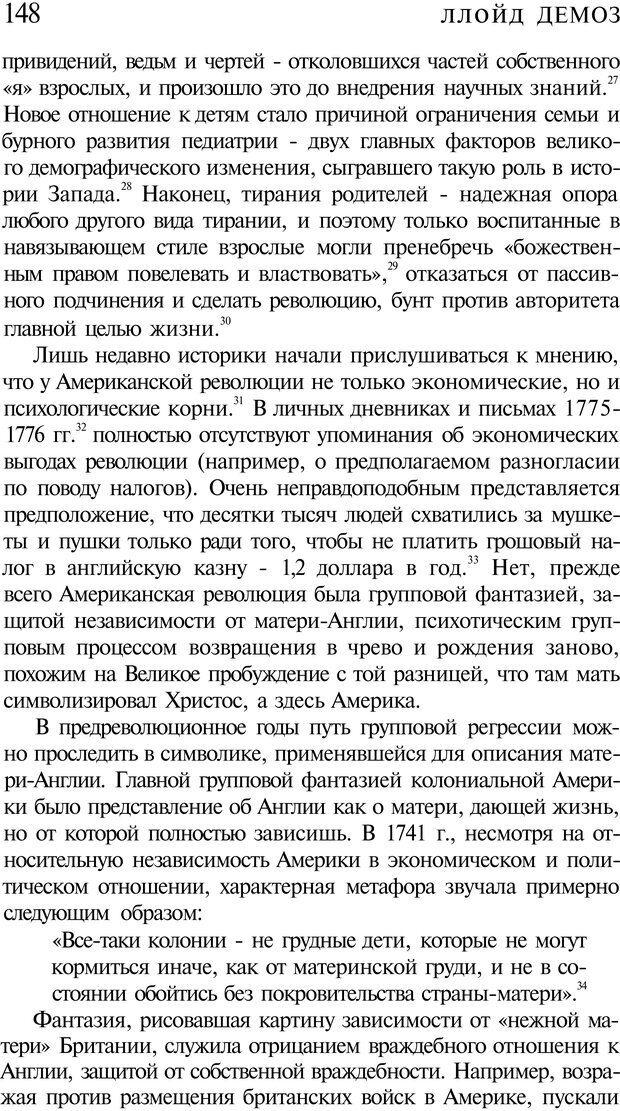 PDF. Психоистория. Демоз Л. Страница 147. Читать онлайн