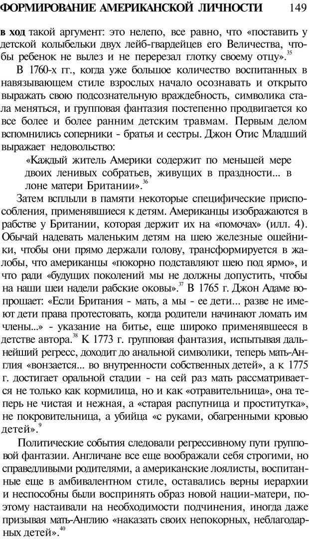 PDF. Психоистория. Демоз Л. Страница 148. Читать онлайн