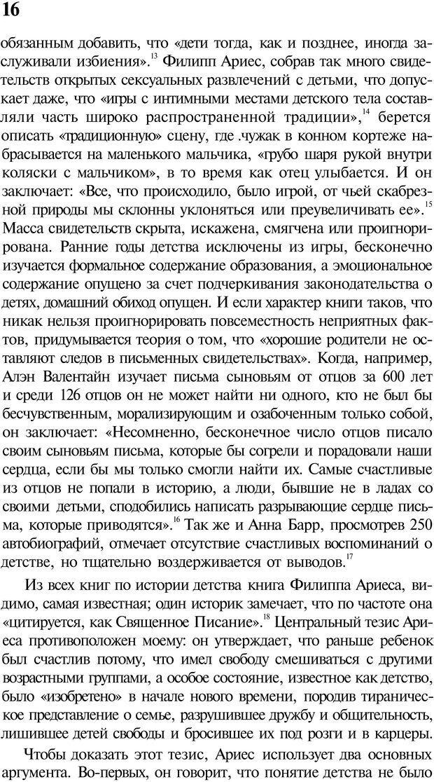 PDF. Психоистория. Демоз Л. Страница 15. Читать онлайн