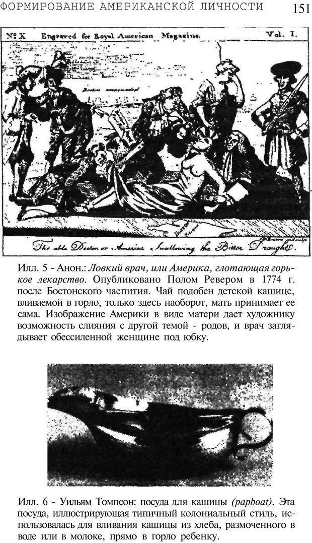 PDF. Психоистория. Демоз Л. Страница 150. Читать онлайн