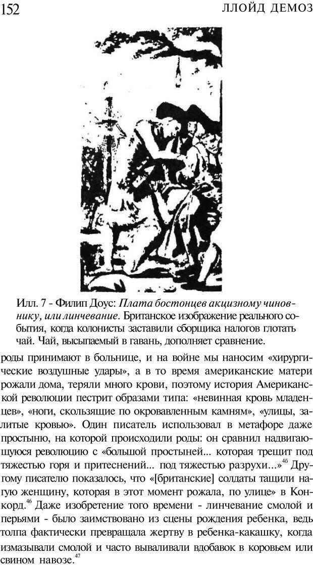 PDF. Психоистория. Демоз Л. Страница 151. Читать онлайн