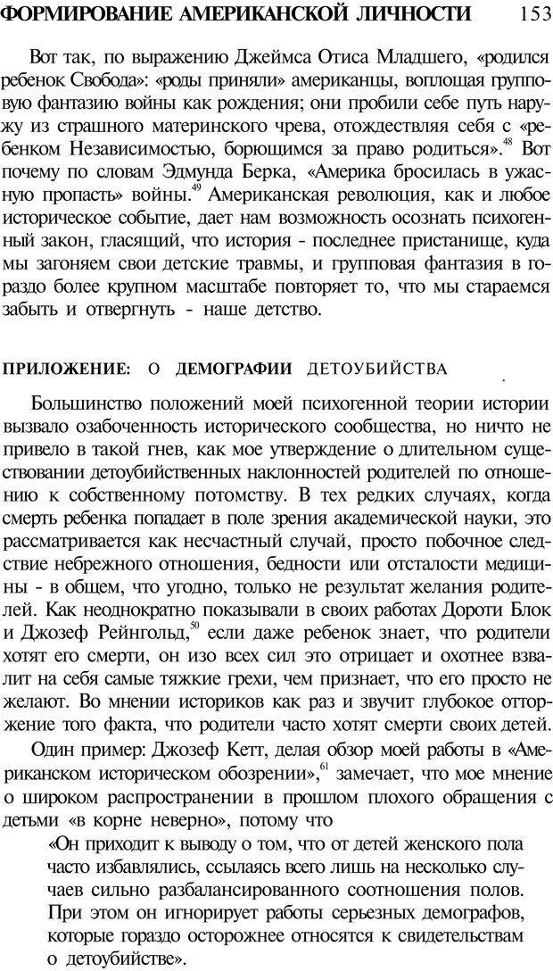 PDF. Психоистория. Демоз Л. Страница 152. Читать онлайн