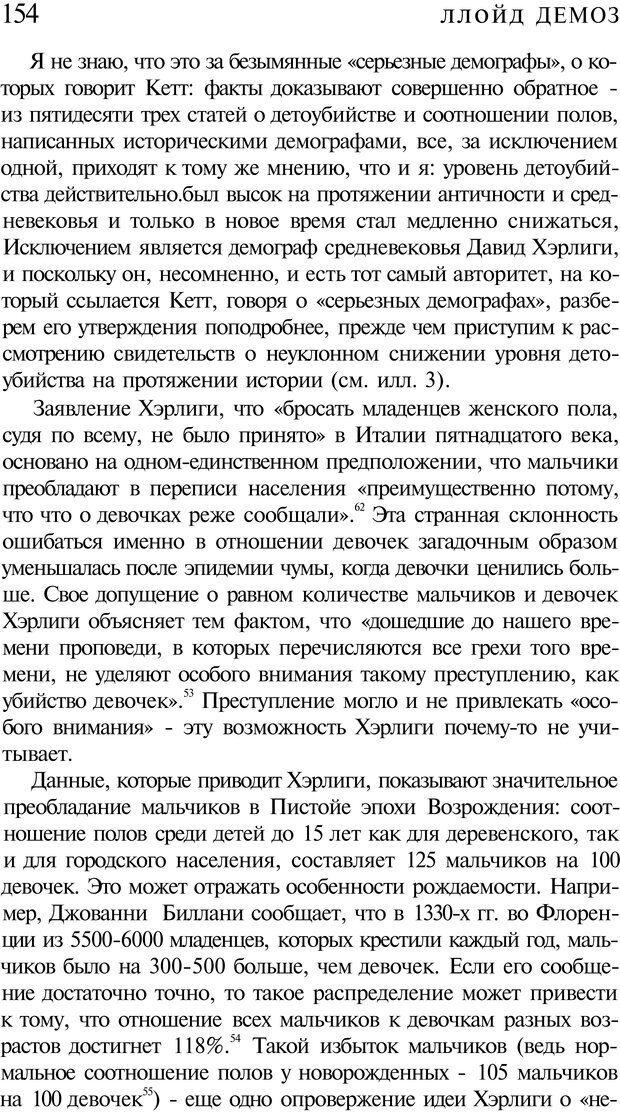 PDF. Психоистория. Демоз Л. Страница 153. Читать онлайн