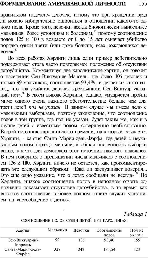 PDF. Психоистория. Демоз Л. Страница 154. Читать онлайн