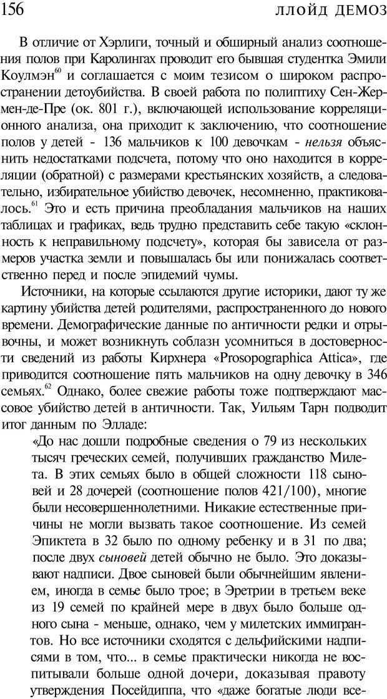 PDF. Психоистория. Демоз Л. Страница 155. Читать онлайн