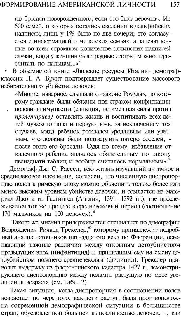 PDF. Психоистория. Демоз Л. Страница 156. Читать онлайн