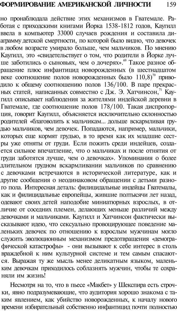 PDF. Психоистория. Демоз Л. Страница 158. Читать онлайн