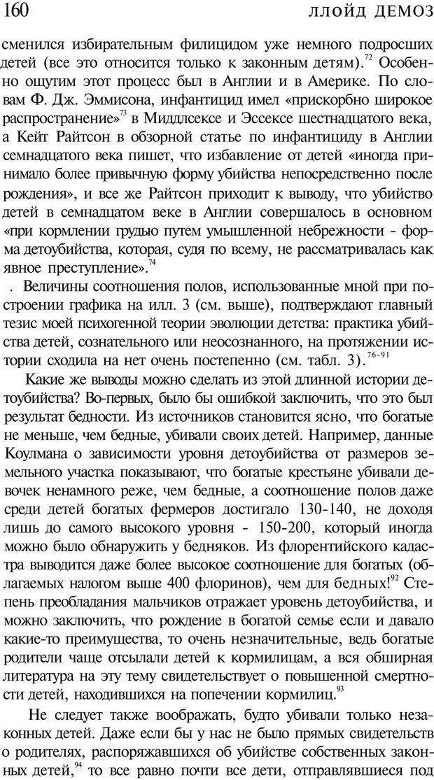 PDF. Психоистория. Демоз Л. Страница 159. Читать онлайн