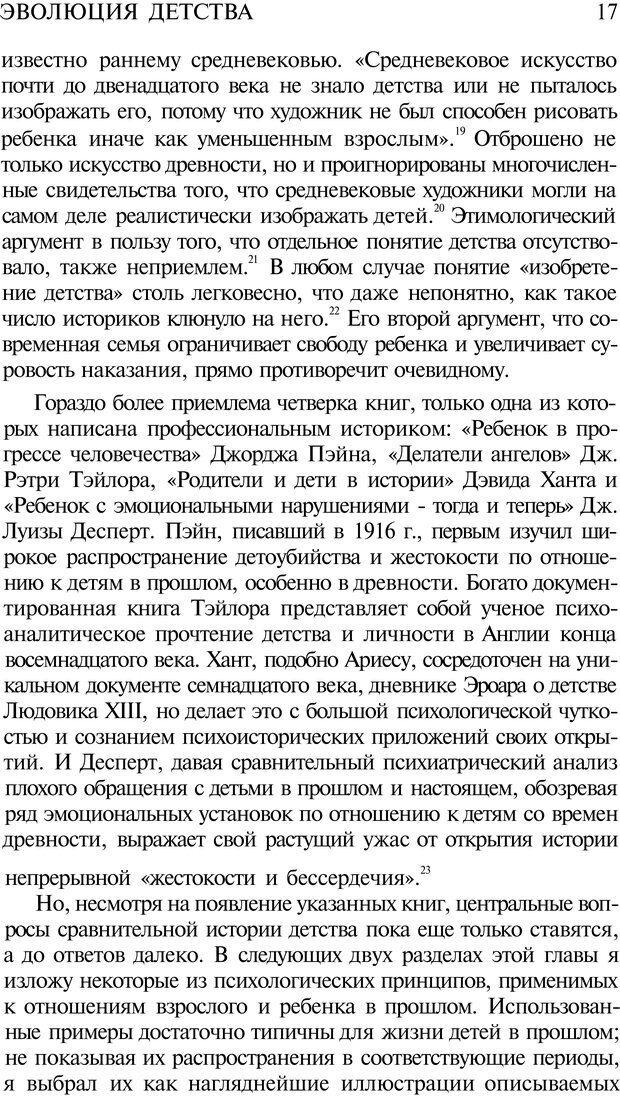 PDF. Психоистория. Демоз Л. Страница 16. Читать онлайн