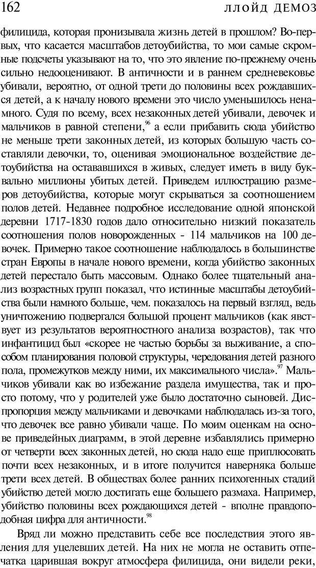 PDF. Психоистория. Демоз Л. Страница 161. Читать онлайн
