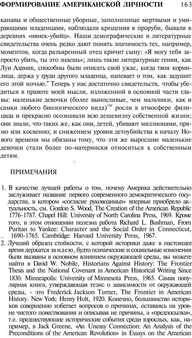 PDF. Психоистория. Демоз Л. Страница 162. Читать онлайн