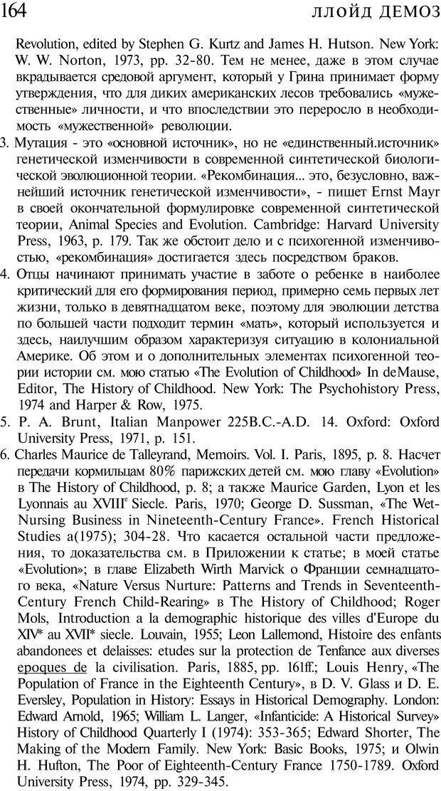 PDF. Психоистория. Демоз Л. Страница 163. Читать онлайн