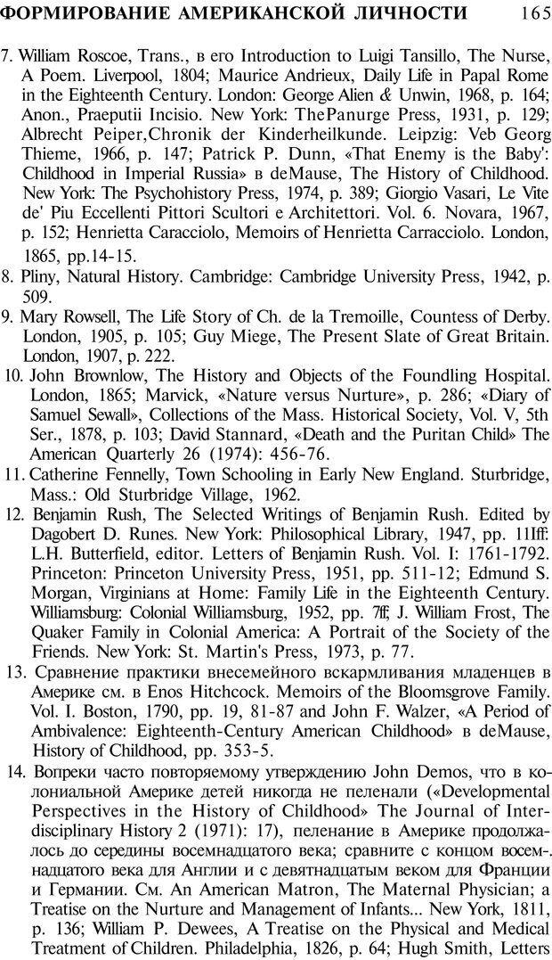 PDF. Психоистория. Демоз Л. Страница 164. Читать онлайн