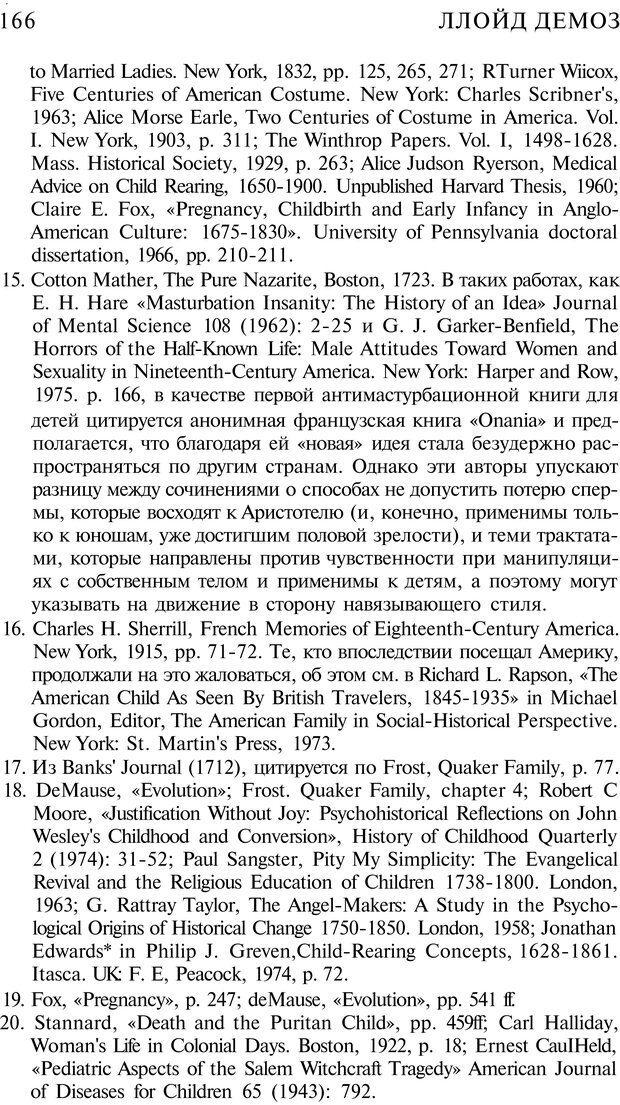 PDF. Психоистория. Демоз Л. Страница 165. Читать онлайн