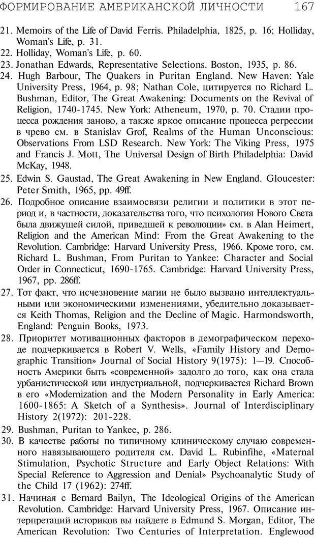 PDF. Психоистория. Демоз Л. Страница 166. Читать онлайн