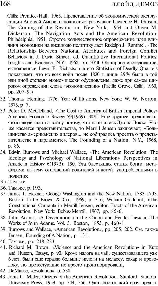 PDF. Психоистория. Демоз Л. Страница 167. Читать онлайн