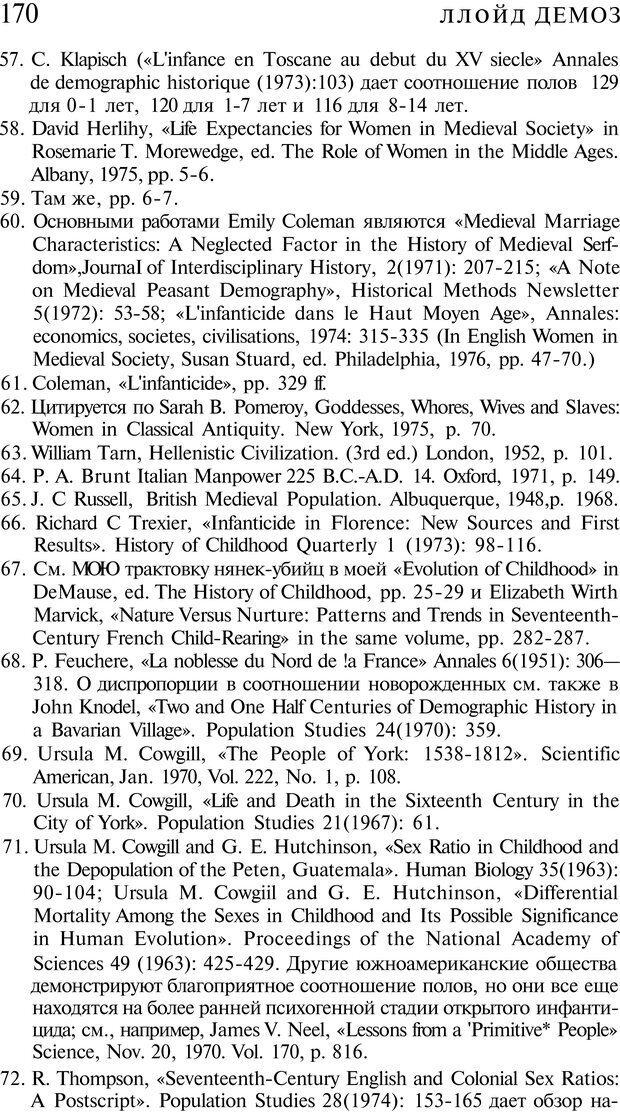 PDF. Психоистория. Демоз Л. Страница 169. Читать онлайн