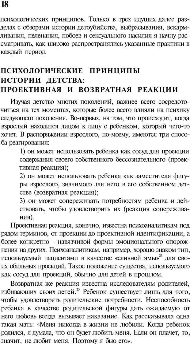 PDF. Психоистория. Демоз Л. Страница 17. Читать онлайн