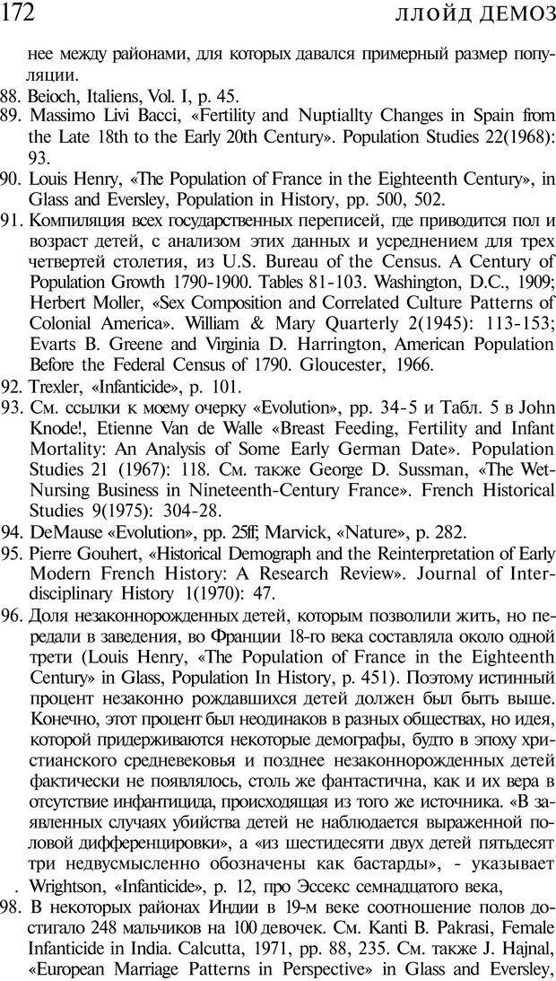 PDF. Психоистория. Демоз Л. Страница 171. Читать онлайн